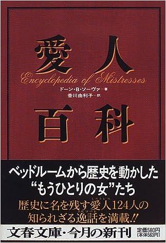 Book's Cover of 愛人百科 (文春文庫) (日本語) 文庫 – 1996/4/1