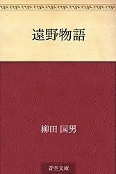 Tono monogatari (Japanese Edition)