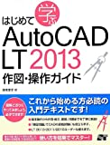 AutoCAD LT to learn for the first time 2013 construction and operation guide (2012) ISBN: 4881669400 [Japanese Import]