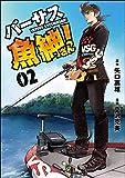 バーサス魚紳さん! コミック 1-2巻セット