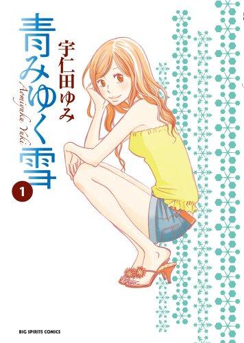 青みゆく雪 1 (ビッグコミックス)
