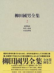 Yanagita kunio zenshu. 2.