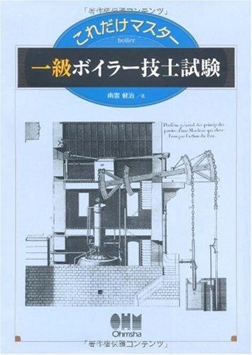 これだけマスター 一級ボイラー技士試験 (LICENCE BOOKS)