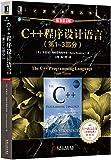 C++程序设计语言(第1-3部分)(原书第4版)
