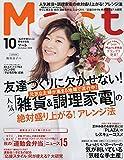 Mart(マート) 2018年 10 月号 [雑誌]