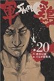 軍鶏 (20) (イブニングKC)(たなか 亜希夫/橋本 以蔵)