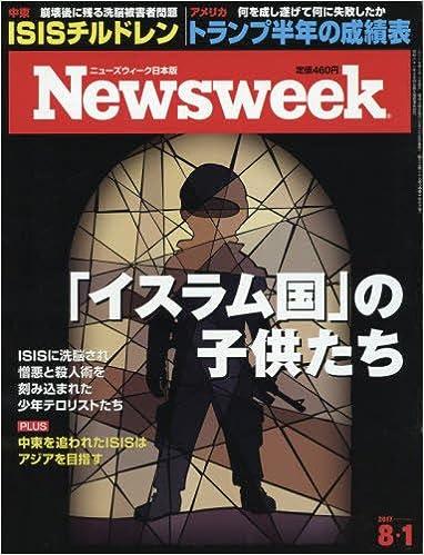 Newsweek ニューズウィーク 日本版 2017年08月01日号