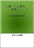 人間ゲーム設定変更メソッド ~究極の願望実現法~
