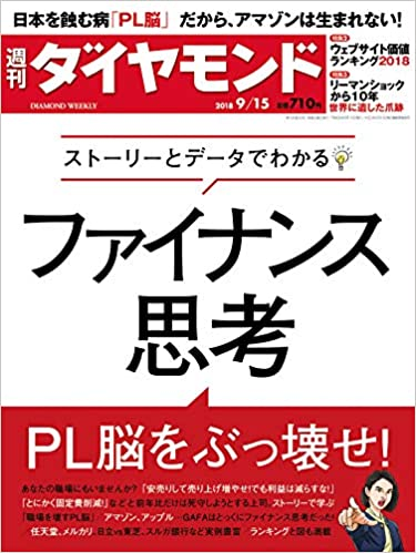 週刊ダイヤモンド 2018年 9/15 号 [雑誌] (ストーリーとデータでわかる ...