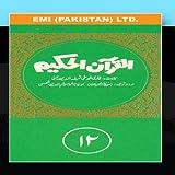 Al-Quran Al-Hakeem  12