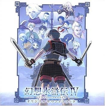 Genso Suikoden IV Soundtrack, Import, Doppel-CD