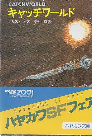 キャッチワールド (ハヤカワ文庫 SF 431)