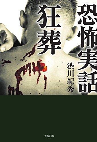 恐怖実話 狂葬 (竹書房文庫)