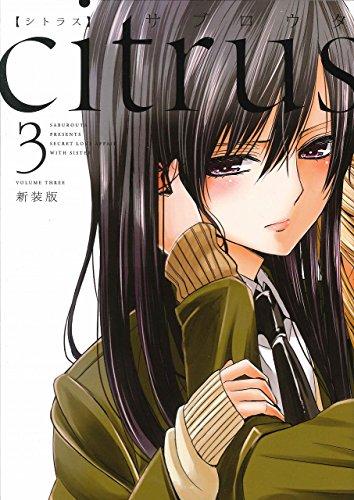 citrus (3) 新装版 (IDコミックス 百合姫コミックス)