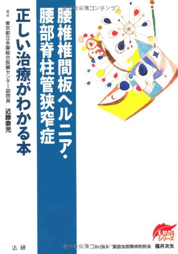 This treatment correct lumbar disc herniation, lumbar spinal canal stenosis is known (EBM series) (2010) ISBN: 4879548049 [Japanese Import] This treatment correct lumbar disc herniation