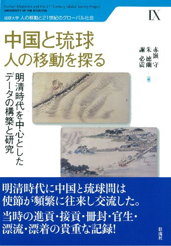 Chūgoku to Ryūkyū, hito no idō o saguru : Min Shin jidai o chūshin to shita dēta no kōchiku to kenkyū