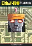 ロボット刑事 (1) (中公文庫―コミック版)