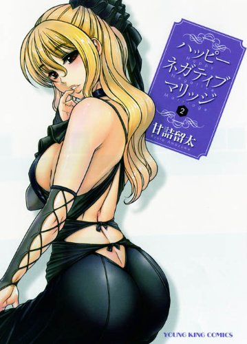 ハッピーネガティブマリッジ 2 (ヤングキングコミックス)