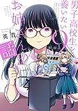 男子高校生を養いたいお姉さんの話(9) (週刊少年マガジンコミックス)