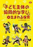 「子ども主体の協同的な学び」が生まれる保育 (Gakken保育Books)