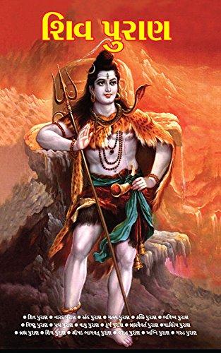 Shiv Puran Ebook