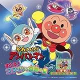 Kokorin to Kiseki No Hoshi by Soreike! Anpanman Sukue! (2011-06-29)