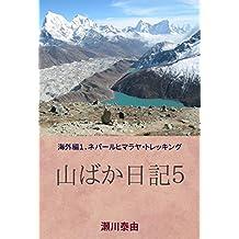 Mountain fox diary5: Overseas edition 1 Nepal Himalaya trekking YAMABAKA NIKKI (Japanese Edition)