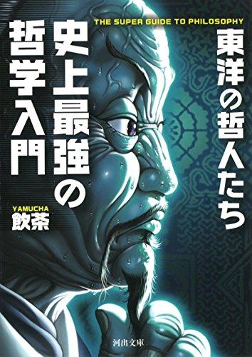 史上最強の哲学入門 東洋の哲人たち (河出文庫 や 33-2)