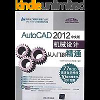 """AutoCAD 2012中文版机械设计从入门到精通 (清华社""""视频大讲堂""""大系CAD/CAM/CAE技术视频大讲堂)"""