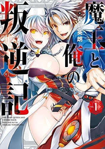 魔王と俺の叛逆記(1) (ガンガンコミックスUP!)