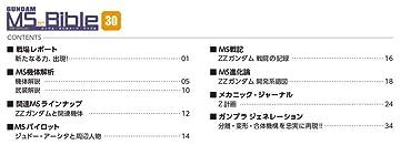 ガンダムモビルスーツバイブル 30号 (MSZ-010 ZZガンダム) [分冊百科] (ガンダム・モビルスーツ・バイブル)