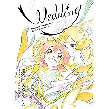wedding: otonayurishosetsu aonogenzo (sosakuyuribunko) (Japanese Edition)