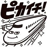 コメントゴム印(先生スタンプ) 61 ピカイチ!(新幹線)