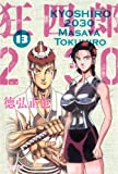 (20-36 and Shueisha Bunko) 2030 13 Kyoushirou (2011) ISBN: 4086192098 [Japanese Import]