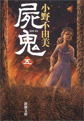 屍鬼〈5〉 (新潮文庫)