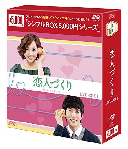 [DVD]恋人づくり DVD-BOX1 <シンプルBOX 5,000円シリーズ>