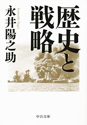 歴史と戦略 (中公文庫 な 68-2)