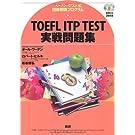 TOEFL ITP TEST実戦問題集