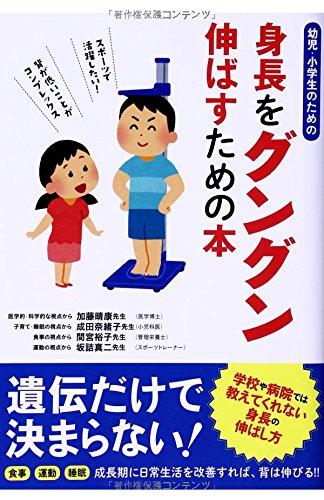 幼児・小学生のための身長をグングン伸ばすための本