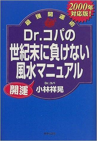 Dr.コパの世紀末に負けない風水開運マニュアル〈2000年対応版 ...