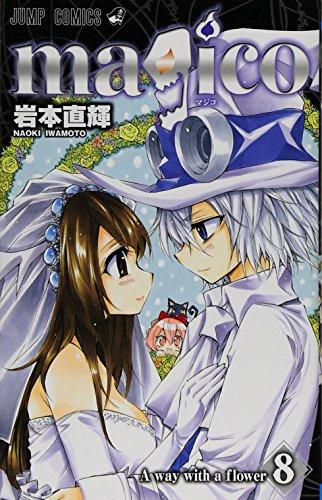 magico 8 (ジャンプコミックス)