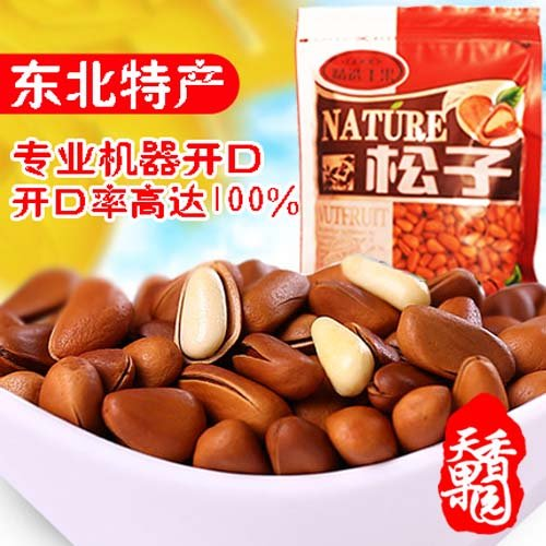 Aseus Chinese delicacies The Northeast specialty dried nuts open pine pine cones 500g shipping special offer snacks for pregnant women