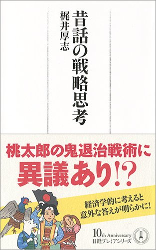 昔話の戦略思考 (日経プレミアシリーズ)