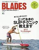 BLADES (ブレード)  8 (エイムック 3490)