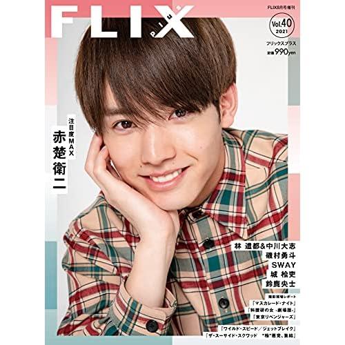 FLIX plus Vol.40 表紙画像