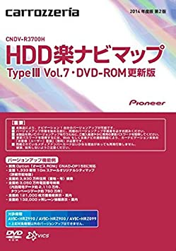 カーナビ 地図更新ソフトHDD楽ナビマップ Vol.7 CNDV-R3700H TypeIII// カロッツェリア /(パイオニア/)