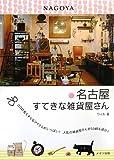 名古屋すてきな雑貨屋さん