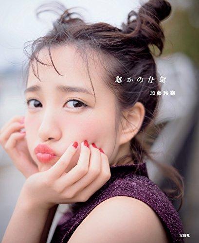 AKB48加藤玲奈写真集『誰かの仕業』