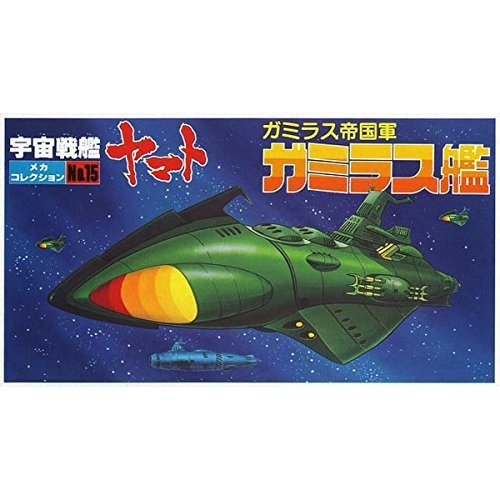 Star Blazers Bandai Space Cruiser Yamato Gamilas Destroyer with Mini Space Submarine No.11 Model