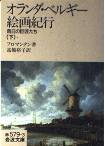 オランダ・ベルギー絵画紀行―昔日の巨匠たち〈下〉 (岩波文庫)